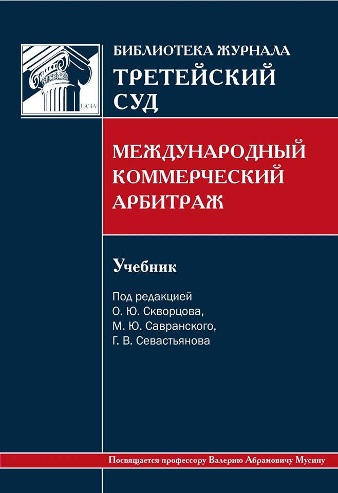 New Textbook on International Commertial Arbitration